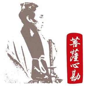 BDSK Bodaïshinkan Ryu